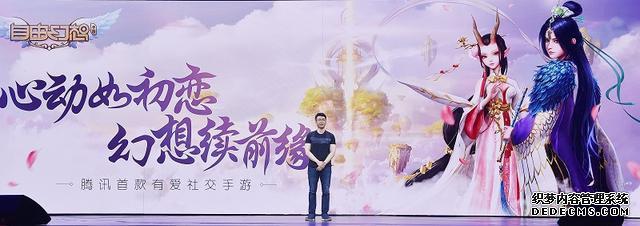 腾讯幻想系列IP大作《自由幻想》手游重磅发布