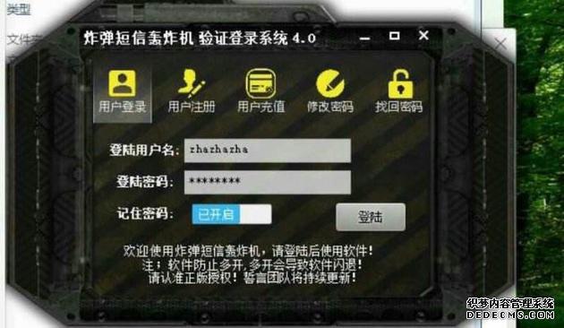 短信轰炸机再现:10分钟收到上百条不同网站验证码