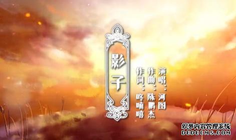 【王者之歌】:河图《影子》 赵云超热血同人歌曲