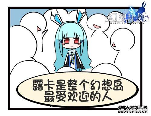 幻想岛生活公开 《幻想计划》四格漫画连载