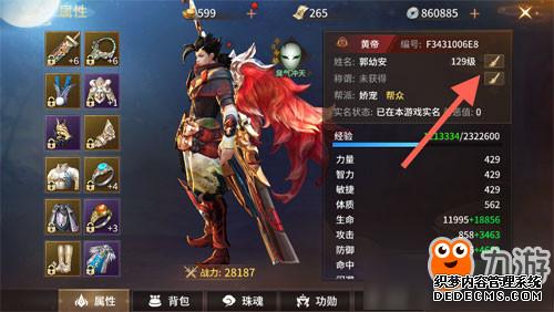 最新网页游戏公益服手游怎么改名字 最新网页游戏公益服手游改名字教程