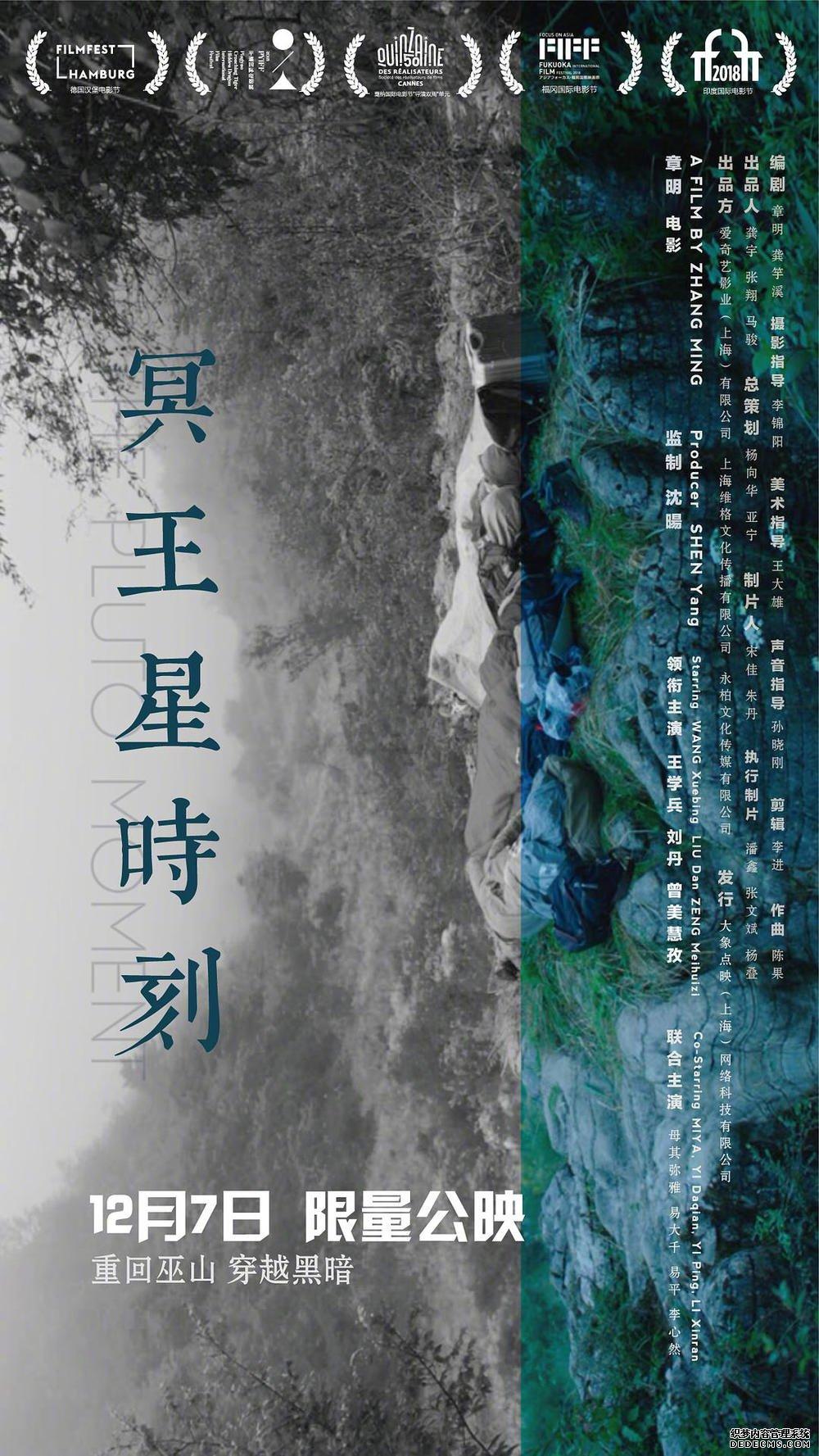 《火爆网页游戏公益服时刻》曝海报定档12.7 王学兵刘丹主演