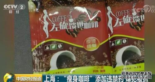 """成本十几块卖近三百 网页游戏GM服注意!这款""""瘦身咖啡""""有违禁药"""