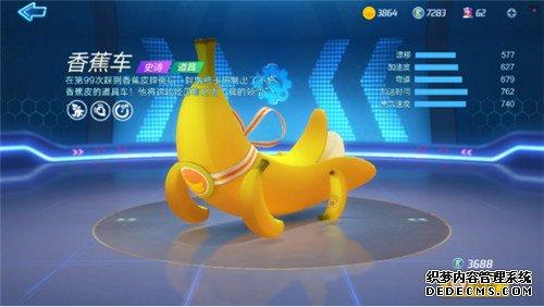好玩网页游戏手游香蕉车怎么样?