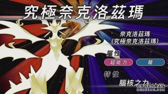 《口袋妖怪:究极日月》新PV 新一代的最强传说神兽