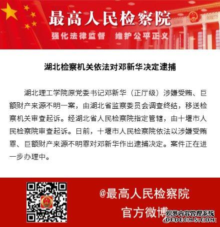 湖北检察机关依法对邓新华决定逮捕