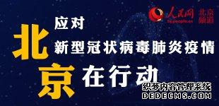 应对新型冠状病毒肺炎疫情 北京在行动应对新型冠状病毒肺炎疫情,超bt页游,北京启动突发公共卫生事件一级响应机制,北京市政府发布关于加强新型冠状病毒感染肺炎防控的通知。【详细】